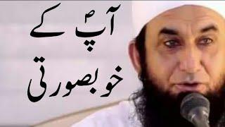 Aap s.a ke khubsurti by maulana tariq jameel sahab|SC#06[ Miracle]