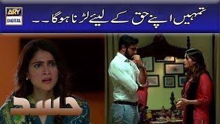 Tumhain Apne Haq Ke Liye Larna Hoga Naintara | Hasad | Best Scene | ARY Digital.