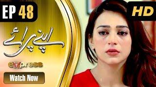 Drama | Apnay Paraye - Episode 48 | Express Entertainment Dramas | Hiba Ali, Babar Khan, Shaheen