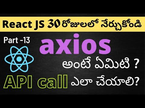 #13 React JS API Calling (axios) Telugu Tutorials