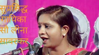 13 Bhajan Spardha Gadegaon Opening By Lina Sawarkar Pahude Gojire Rup Manohar Abhang