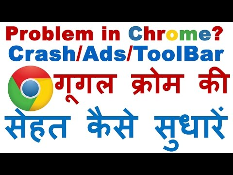 How to FIX Google Chrome Crash/Stopped/Not Responding/Ads/Slow/Toolbar Problems Easily