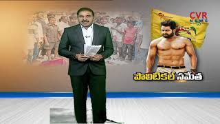 Nandamuri fans Vs MLA Anitha over Aravinda Sametha tickets | Vizag | CVR News