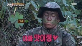 "[Real men] 진짜 사나이 - Shim Hyung Tak, ""Yummy~ father♥"" 20161127"