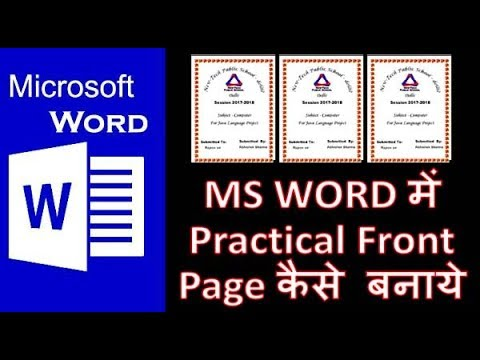 How To make Front Cover Page For School Project In Ms Word Tutorial In Hindi