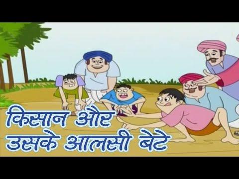 The Farmer And His Lazy Sons | Animated Hindi Moral Story For Kids |  Masti ki Paatshala