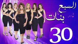 مسلسل السبع بنات الحلقة  | 30 | Sabaa Banat Series Eps