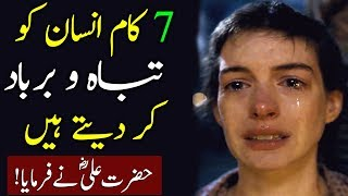 7 Kam Jis Sa Insaan Tabah o Barbad Ho Jata Ha | Hazrat Ali (R.A) Ka Farman | Islamic Quotes | Saying