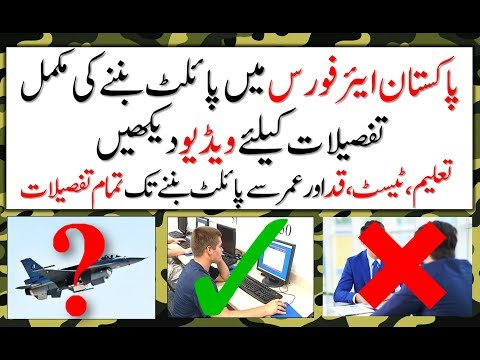HOW TO BECOME PILOT IN PAKISTAN AIR FORCE COMPLETE GUIDE FOR MALE FEMALE