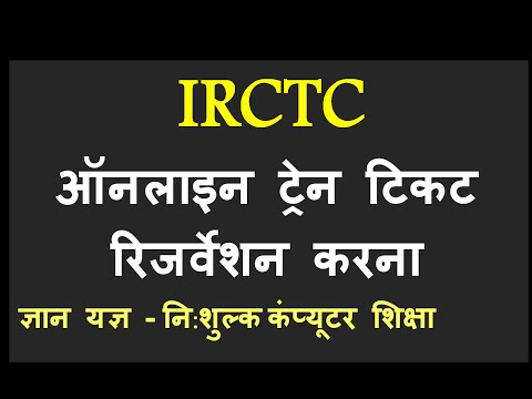 How to book a train ticket or Tatkal ticket through IRCTC - In Hindi
