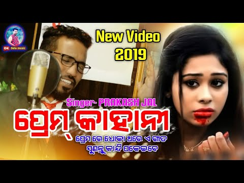 Xxx Mp4 Prakashjal Premkahani Newsambalpuri Hdvideo 2019 3gp Sex