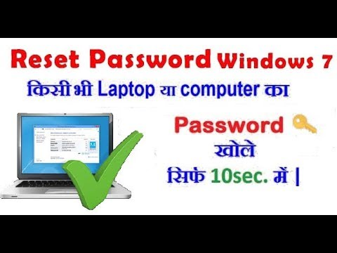 Reset Windows 7 Password Without CD Or Software