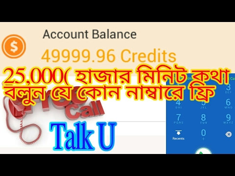 Talk U unlimeted cridet free call || Free call from internet to mobile, unlimitted coin JMS TIPS