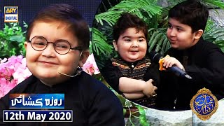 Shan-e-Iftar | Kids Segment - Roza Kushai | Ahmed Shah | 12th May 2020