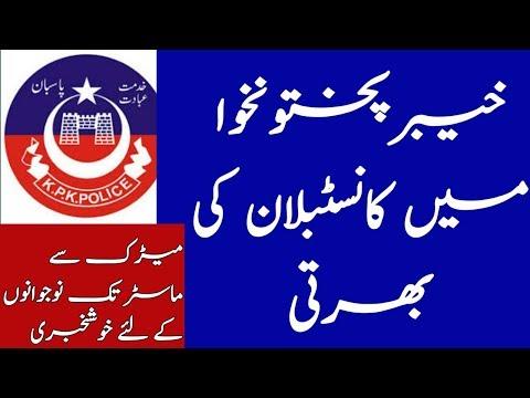 Jobs in police in pakistan and khyber pakhtunkhwa on job alert pk 2018 .jobs alert pakistan .