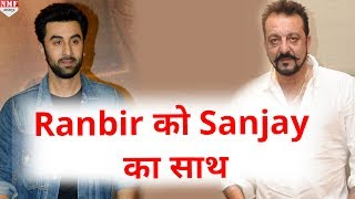 Ranbir को मिला Sanjay का साथ, जल्दी देखिए