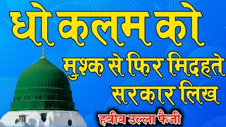 Dho Kalam Ko Mushq Se Fir Midhate Sarkar Likh Habibullah Faizi Naat