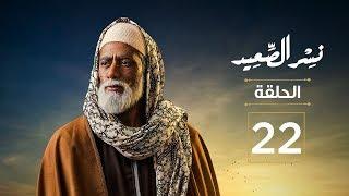 مسلسل نسر الصعيد| الحلقة الثانية والعشرون - Nesr El Sa3ed Episode 22