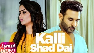 Kalli Chad Dai (Lyrical Video) | Sanaa ft. Harish Verma | Gold Boy | Latest Punjabi Song 2018
