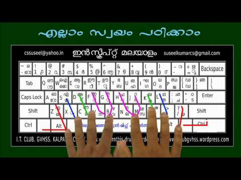 MALAYALAM TYPING TUTORIAL BY SUSEEL KUMAR - INSCRIPT KEYBOARD