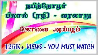 பிலால் (ரழி) : கோவை அய்யூப்
