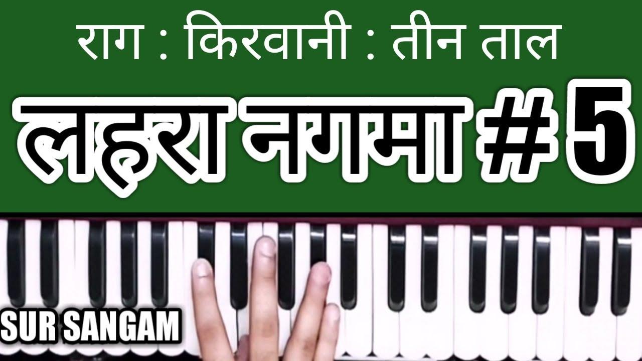 Raga Kirwani | लहरा/ नगमा | तीनताल | TEMPO # 60 || Harmonium Lehra || Tabla | Kathak