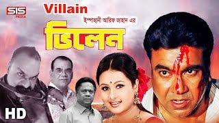 VILLAIN (2003) | ভিলেন | Bangla Movie | Manna | Purnima | Misha | SIS Media