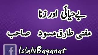 Mufti tariq masaud seab poshto bayan new very emotional