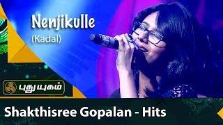Kadal - Nenjukkulle | Shakthisree Gopalan | A.R. Rahman | Puthuyugam TV