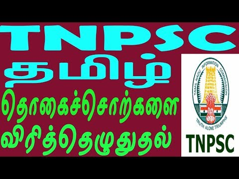 tnpsc group exam tamil questions