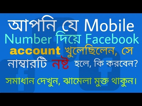 [Bangla] How to add and remove  a phone number in your facebook account?