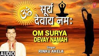 ॐ सूर्य देवाय नमः Om Surya Devay Namah I RINKU AKELA I New Surya Bhajan I Full Audio Song