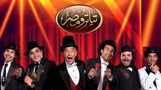 Masrah Masr ( Hia Kada) | مسرح مصر - مسرحية هى كده