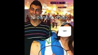 אמיר דאוד הפדופיל ברשת נתפס על חם