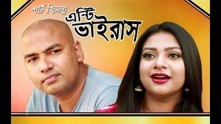 Antivirus | Sanita | Shahnewaz Ripon | Shwapner Karigor | Bangla Short Film 2018