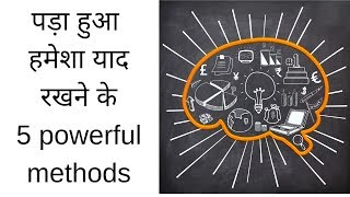 HOW TO LEARN FASTER AND REMEMBER MORE सही तरीका  (5 TRICKS)