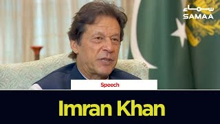 PM Imran Khan Speech at launching ceremony of Kamyab Jawan programme