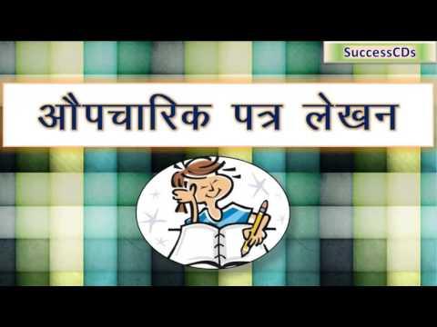 Formal Letter Writing Hindi 1 - औपचारिक पत्र  लेखन - Sick leave Application