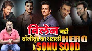 विलेन नही Bollywood का असली Hero है Sonu Sood | Sonu Sood