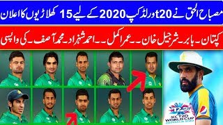 Misbah ul Haq anounce confirm 15 member squad for t20 world cup 2020 in aus