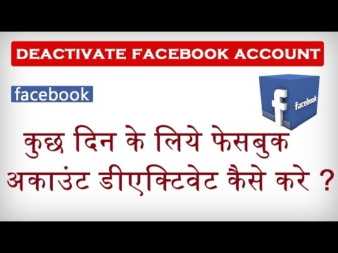 How to deactivate facebook account for few days│  Deactivate Facebook Account in Mobile