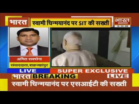 Xxx Mp4 Swami Chinmayananda पर SIT की सख्ती कमरा किया गया सील 3gp Sex