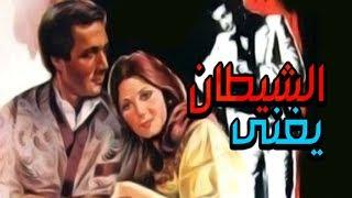 Al Shaytan Yoghany Movie - فيلم الشيطان يغني