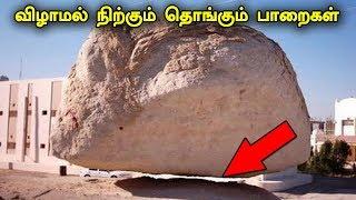 விழாமல் நிற்கும் தொங்கும் பாறைகள் | Hanging Stones | Tamil Bells