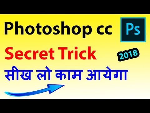 photoshop cc very useful hidden secret feature in hindi 2018 | photoshop tutorial