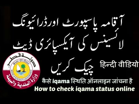 How To Check Qatar Iqama And pasport expiry date and Driving License Online Expiry Date Status urdu