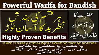 Wazifa for Haunting | Aseb ka Ilaj | Islamic Wazaif English