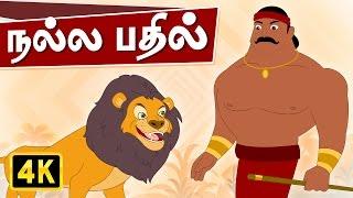 Lion King - Good Answer - Tamil Rhymes (நல்ல பதில்)   Kathai Padalgal   Tamil Rhymes for Children