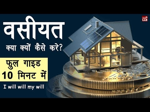 How to make a will in India   By Ishan
