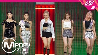 Download [MPD직캠 4K] 있지 직캠 'ICY' (ITZY FanCam) | @MGMA 2019.8.1 Video